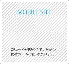 QRコードを読み込んでいただくと、携帯サイトがご覧いただけます。